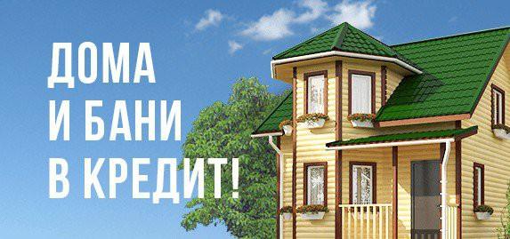 Дом под ключ в кредит спб